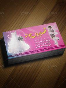 طرح کارت ویزیت لباس عروس و تزئینات سفره عقد فایل PSD لایه باز