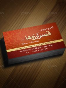 طرح لایه باز کارت ویزیت مزون عروس و لباس عقد و مراسم فایل PSD