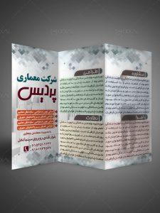 دانلود طرح لایه باز بروشور معماری فارسی 3 لت فایل PSD لایه باز