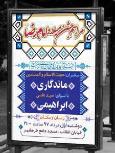 طرح بنر اطلاعیه جشن میلاد امام رضا (ع) با طراحی زیبا PSD لایه باز