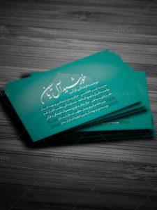 طرح کارت ویزیت موسسه فرهنگی قرآنی با طراحی زیبا PSD لایه باز