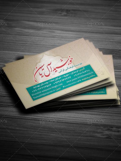 کارت ویزیت لایه باز موسسه فرهنگی قرآنی