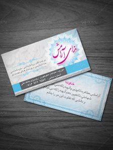 دانلود کارت ویزیت فروشگاه عرضه کتاب های روانشناسی و مذهبی لایه باز