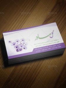 کارت ویزیت گل فروشی PSD لایه باز بنفش رنگ با طراحی شیک و مدرن