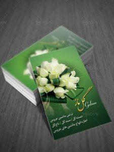 طرح لایه باز کارت ویزیت گل فروشی عمودی با عکس دسته گل فایل PSD