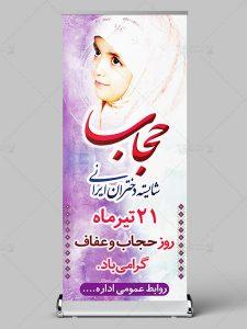 طرح بنر استند روز حجاب و عفاف با عکس دختر بچه محجبه PSD لایه باز