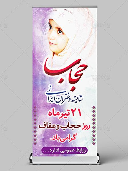 طرح بنر استند روز حجاب و عفاف