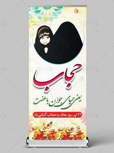 دانلود بنر استند روز عفاف و حجاب 21 تیر ماه لایه باز سایز استاندارد