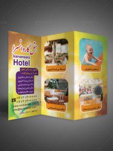 نمونه بروشور تبلیغاتی هتل طرح PSD لایه باز سه لت با طراحی حرفه ای