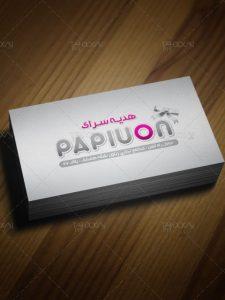 کارت ویزیت فروشگاه کادویی با عکس روبان طرح PSD لایه باز فتوشاپ