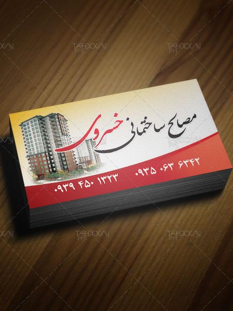 کارت ویزیت مصالح ساختمانی فروشی