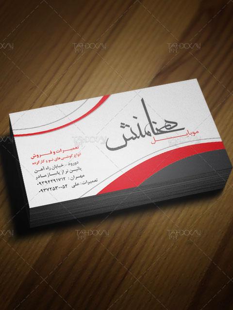 کارت ویزیت تعمیرات و فروش موبایل