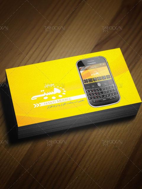 نمونه کارت ویزیت تعمیرات موبایل