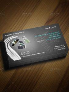طرح آماده کارت ویزیت تعمیرات موبایل و فروشگاه فایل PSD لایه باز