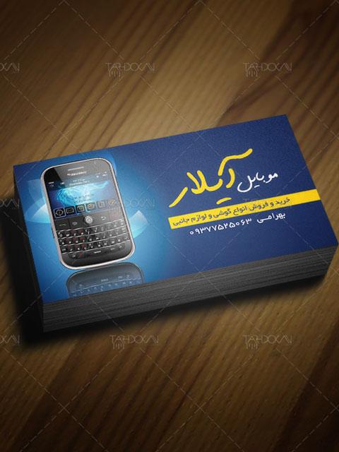 نمونه کارت ویزیت فروشگاه موبایل