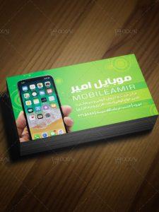کارت ویزیت موبایل فروشی PSD لایه باز با عکس آیفون و پس زمینه سبز