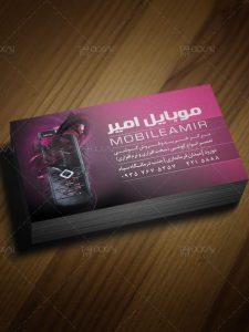 دانلود طرح کارت ویزیت موبایل فروشی با بک گراند بنفش PSD لایه باز
