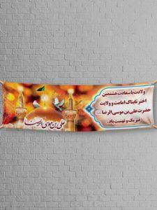 طرح پلاکارد تبریک ولادت امام رضا (ع) با کیفیت بالا فایل PSD لایه باز