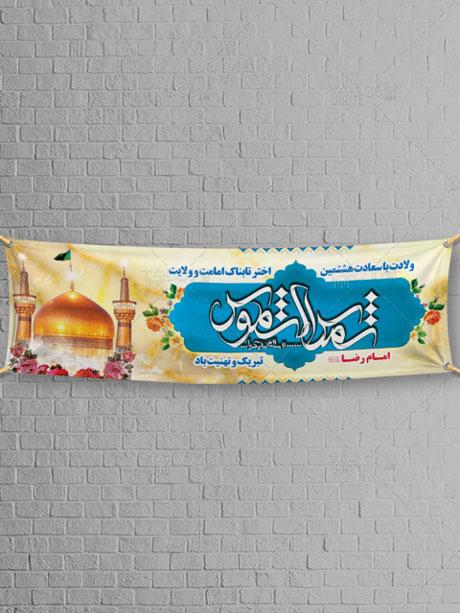 پلاکارد لایه باز ولادت امام رضا
