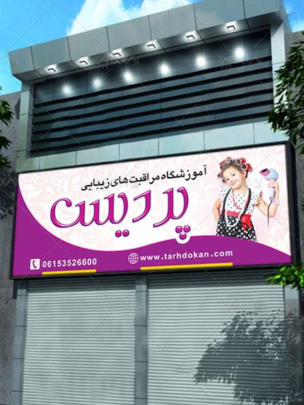 طرح تابلو آموزشگاه آرایش و زیبایی