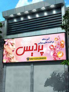 طرح تابلو آموزشگاه آرایشگری و زیبایی PSD لایه باز با عکس های زیبا