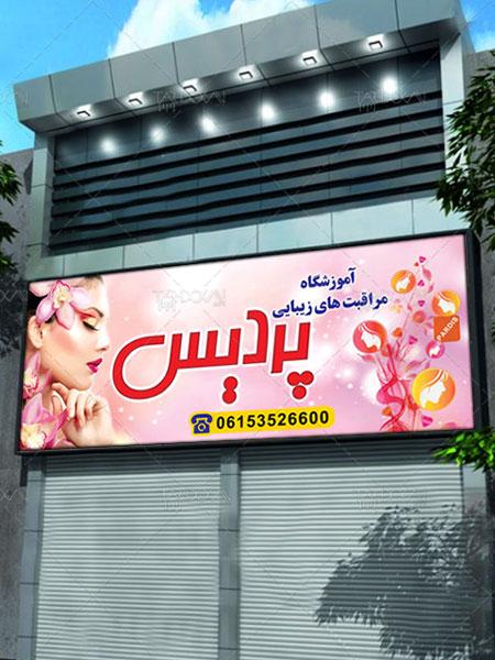 طرح تابلو آموزشگاه آرایشگری و زیبایی