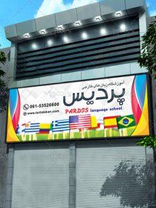 طرح تابلو آموزشگاه زبان های خارجی با عکس پرچم کشورها PSD لایه باز