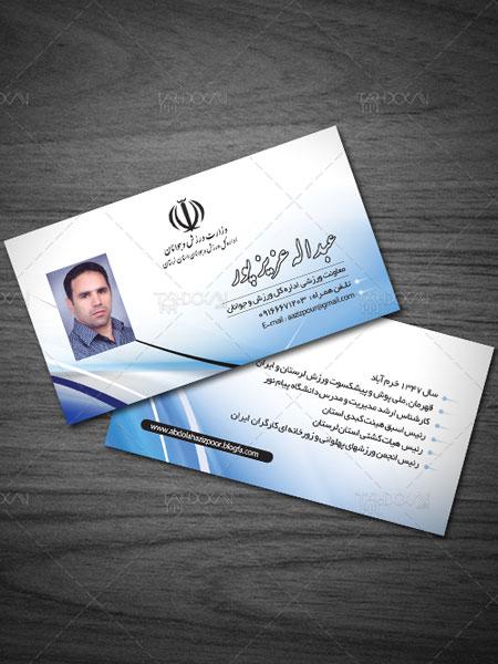 کارت ویزیت شخصی مهندسی