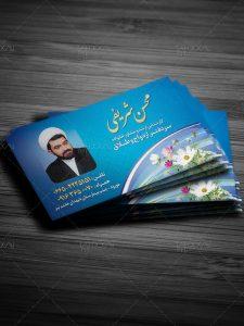 کارت ویزیت دفتر ازدواج و طلاق PSD لایه باز آبی رنگ با طراحی زیبا
