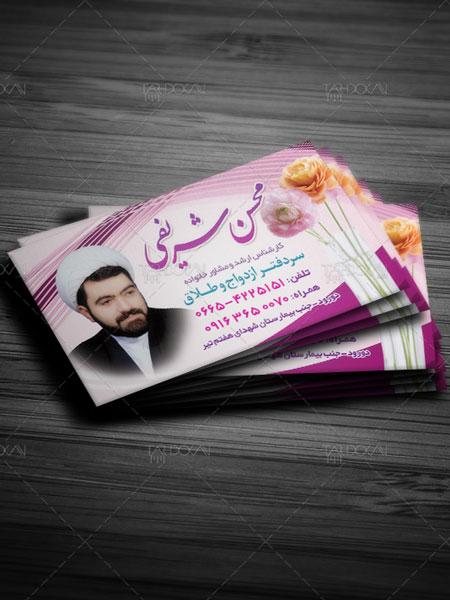 دانلود طرح کارت ویزیت دفتر ازدواج