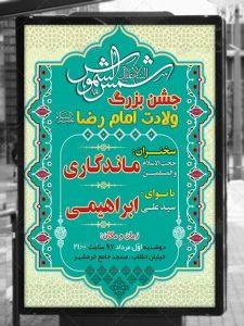 طرح بنر اطلاع رسانی ولادت امام رضا علیه السلام لایه باز با طراحی زیبا