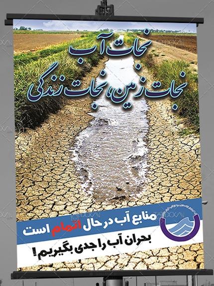 بنر صرفه جویی در مصرف آب
