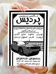 طرح تراکت تبلیغاتی تاکسی تلفنی ریسو سیاه و سفید فایل PSD لایه باز