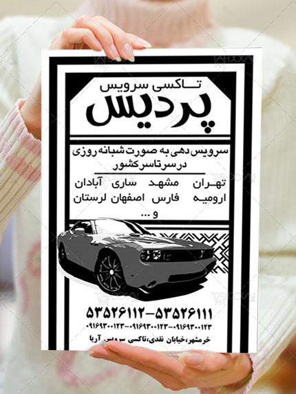 طرح تراکت تبلیغاتی تاکسی تلفنی
