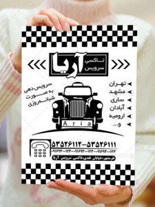 طرح تراکت ریسو تاکسی سرویس PSD لایه باز سایز A4 با کیفیت بالا