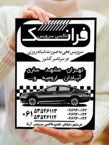 نمونه تراکت تبلیغاتی تاکسی سرویس ریسو تک رنگ طرح PSD لایه باز