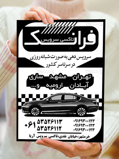 نمونه تراکت تبلیغاتی تاکسی سرویس