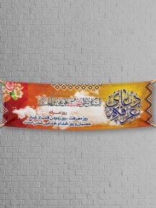 بنر مناسبتی روز عرفه با تایپوگرافی دعای عرفه و متن تبریک PSD لایه باز