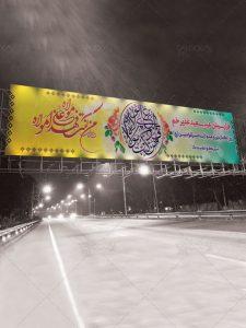 طرح بیلبورد تبریک عید سعید غدیر PSD لایه باز با تایپوگرافی و گل های زیبا