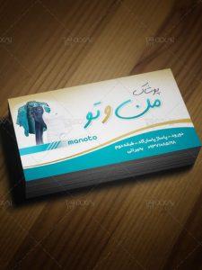 طرح لایه باز کارت ویزیت پوشاک زنانه با کیفیت بالا فایل PSD فتوشاپ