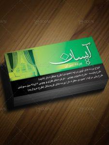 کارت ویزیت پرده سرا PSD لایه باز با رنگ های مشکی و سبز و عکس پرده