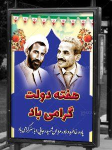 بنر هفته دولت گرامی باد با تصاویر شهید رجایی و باهنر PSD لایه باز