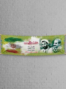 طرح بنر گرامیداشت هفته دولت شهیدان رجایی و باهنر فایل PSD لایه باز