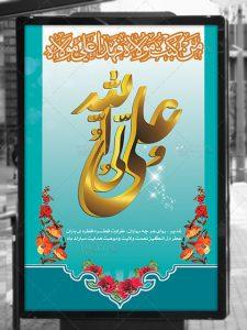 طرح بنر عید غدیر خم با خوشنویسی 3 بعدی علی ولی الله PSD لایه باز