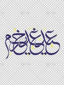 طرح تایپوگرافی عید غدیر خم بسیار زیبا فرمت های وکتور EPS و AI و PNG