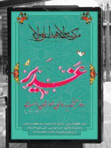 بنر تبریک عید غدیر خم لایه باز با طراحی زیبا و سخنی از امام رضا (ع)