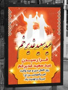 بنر جشن عید غدیر خم فایل PSD لایه باز طرح حرفه ای با المان های زیبا