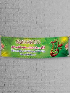 طرح پلاکارد عید غدیر خم PSD لایه باز با بک گراند حرفه ای و متن تبریک