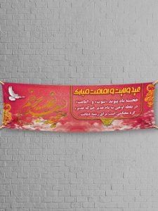 دانلود طرح پلاکارد تبریک عید غدیر خم با کیفیت بالا فایل PSD لایه باز