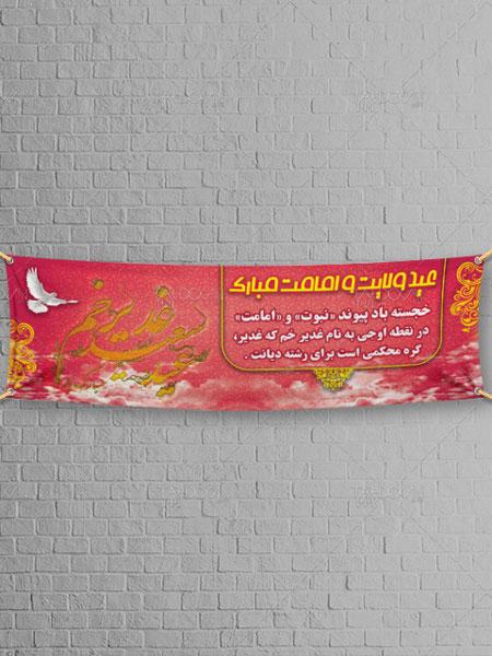 دانلود طرح پلاکارد تبریک عید غدیر